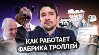 Кто такие кремлеботы? Фабрика троллей. Кто защищает Путина в сети? Сколько получают? @Майкл Наки
