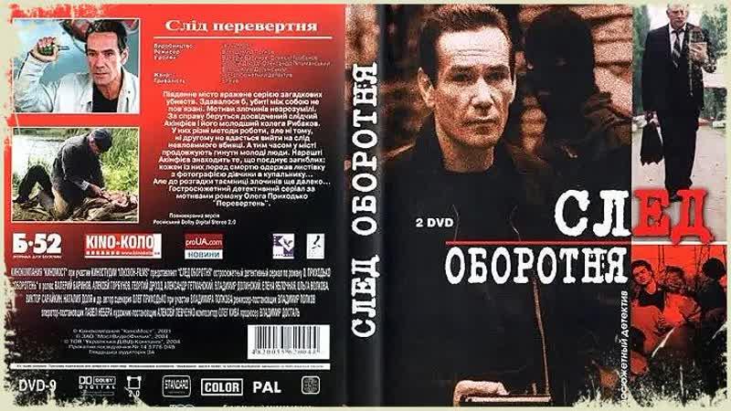 След Оборотня - Фрагмент (2001)