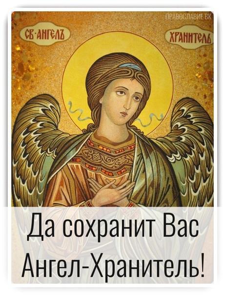 совместил приятное открытка ангела хранителя всем носили некоторых уездах