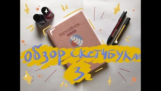 Обзор скетчбука 3 | Лето 2020 | fma | psycho-pass | dragon dentist | sally face | sketchbook