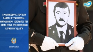 В Калинковичах почтили память Петра Пилипца