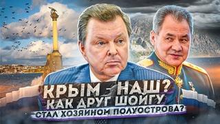 Миллиарды из бюджета и подконтрольный Крым. Как живёт Герой России Олег Белавенцев?