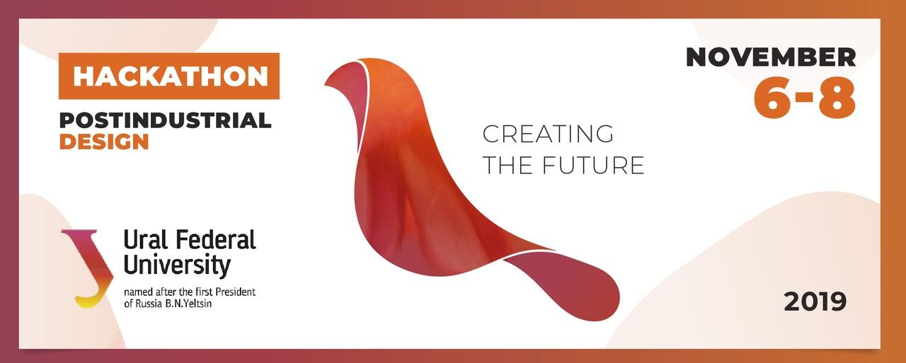 Афиша Екатеринбург Хакатон «Postindustrial Design» 6-8 ноября 2019
