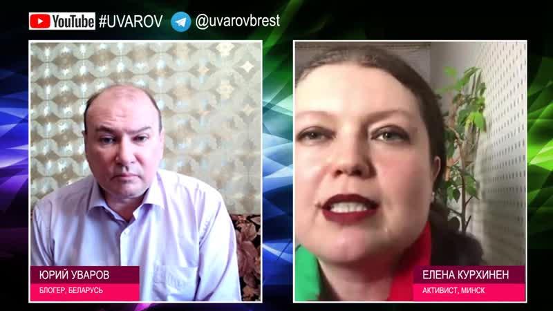 Беседа с Юрием Уваровым. Про мою антивандальную деятельность и не только Belarusian patriots unite