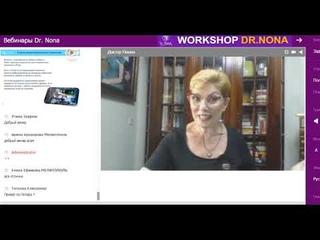 Workshop  #22 Dr Nona   20 июля 2020