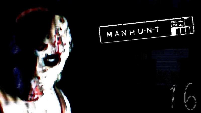 Manhunt Неверная Полоса Движения