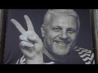 Вторая годовщина убийства Павла Шеремета. Как идет расследование