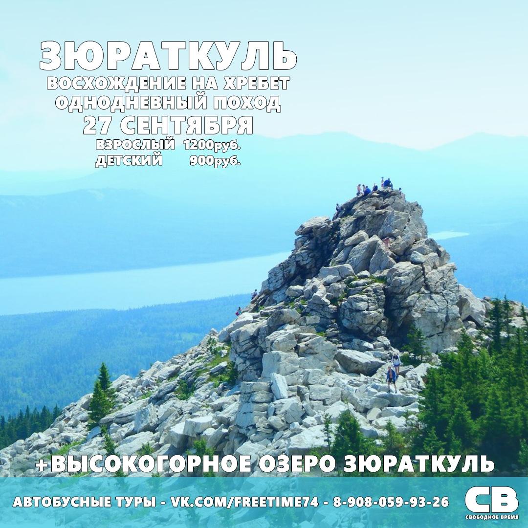Афиша Челябинск Восхождение на Хребет Зюраткуль. 27 сентября