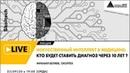 Онлайн-лекция Искусственный интеллект в медицине кто будет ставить диагноз через 10 лет
