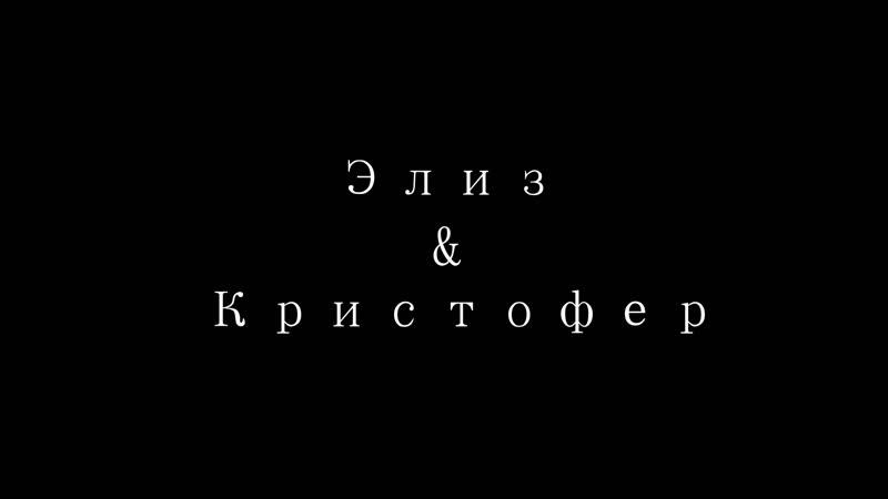 Элиз Кристофер