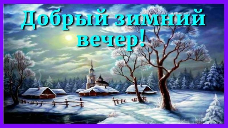 💟ДОБРЫЙ ВЕЧЕР 💟 Супер Открытка с добрым вечером Музыкальная красивая открытка доброго вечера ⛄