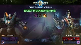 [Ч.288]StarCraft 2 - Воспламенение feat. ICEFox (Эксперт) - Мутация недели №26