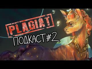 Плагиат I Что делать если рисунок украли