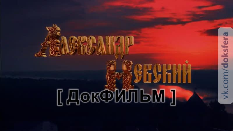 Александр Невский Между Востоком и Западом Алексей Денисов 2016 HD