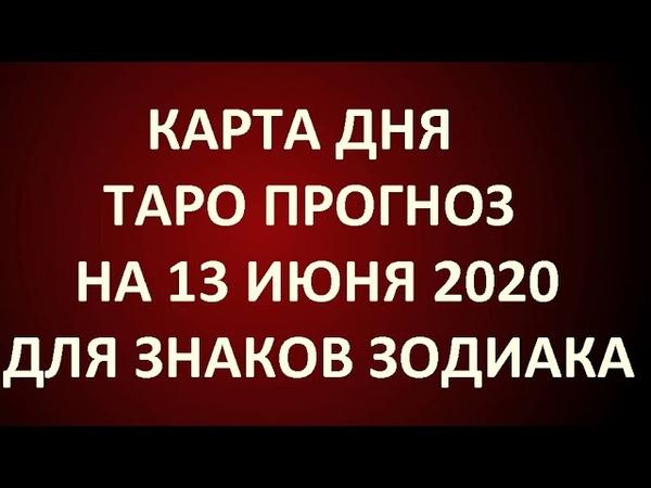 КАРТА ДНЯ ТАРО ПРОГНОЗ НА 13 ИЮНЯ 2020 ДЛЯ ЗНАКОВ ЗОДИАКА
