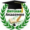 ДЕТСКАЯ АКАДЕМИЯ  г.Краснокаменск