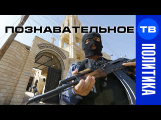 Скрываемая причина. Почему воюет Ближний Восток (Познавательное ТВ, Артём Войтенков)
