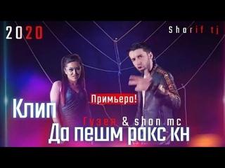 Shon MC & Guzel - Дар пешм ракс кун (премьера клипа)