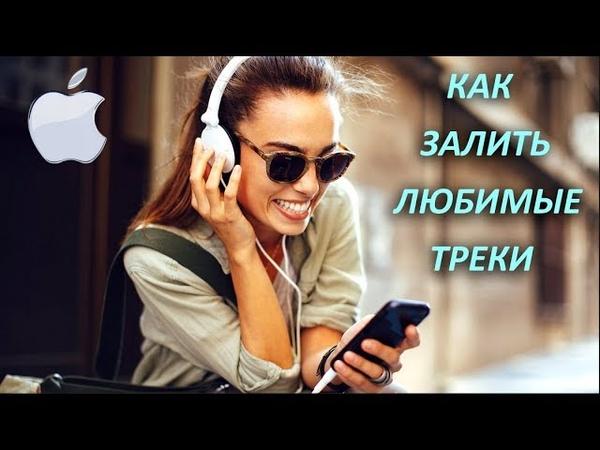 Как Cкачать МУЗЫКУ на АЙФОН Музыка iPhone Легко