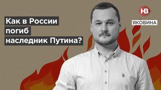 Як в Росії загинув спадкоємець Путіна? І Світ огляд
