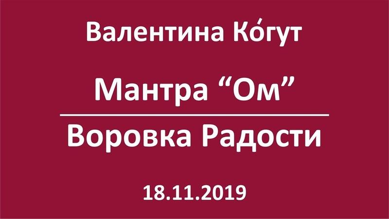 Мантра Ом Воровка Радости