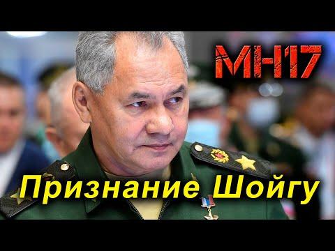 Признание министра обороны России Сергея Шойгу в уничтожении рейса МН17 10 сентября 2014 г