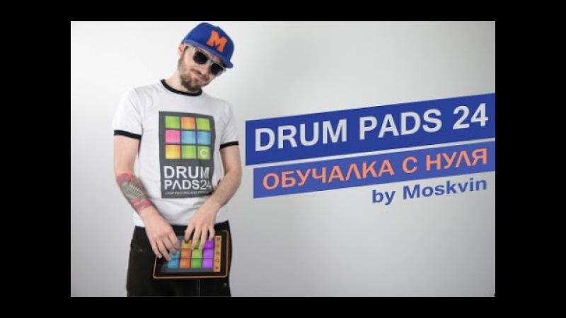 DRUM PADS 24 Обучалка с нуля by Moskvin