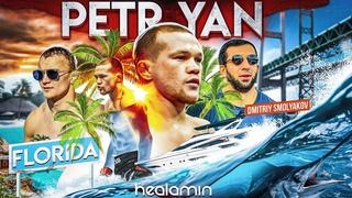 Интервью с Чемпион UFC Петром Яном часть первая. Выходной во Флориде .