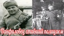 У полицая не посмели отнять Звезду Героя? Военные истории Великой Отечественной Войны. Дорога Памяти