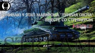 МАРАФОН ЛУННАЯ ОХОТА СО СТРИМЕРОМ Mironov Live WOT | Розыгрыш голды | Стрим танки | World of Tanks