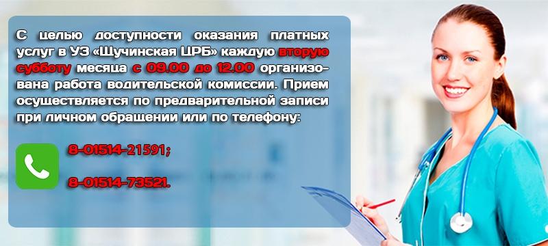 Каждую вторую субботу месяца организована медицинская комиссия