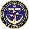 Ладожский поисково-спасательный отряд