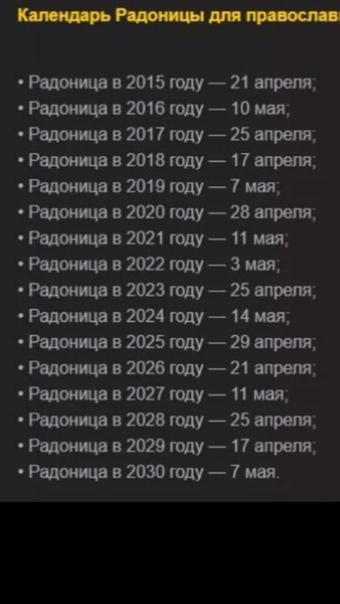 открытка радоница в 2019 году какого числа