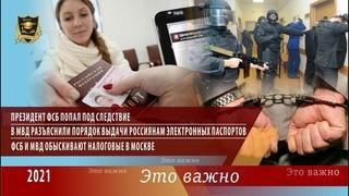 ЭТО ВАЖНО | Президент ФСБ попал под следствие|МВД разъяснили порядок выдачи электронных|