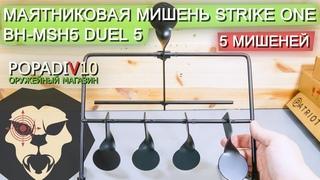 Мишень маятниковая Strike One BH-MSH5 Duel 5 (5 мишеней, мини-тир) видео обзор 4k