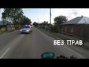 КАК УЕХАТЬ ОТ ДПС Погоня за мотоциклом