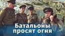 Батальоны просят огня. 1 серия военный, реж. Владимир Чеботарев, 1985 г.