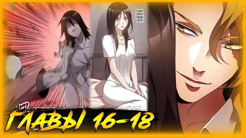 Я стал зомби во время апокалипсиса манга с многоголосой озвучкой Главы 16 17 18