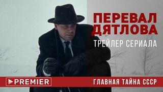 Перевал Дятлова | трейлер сериала | PREMIER
