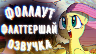 Фоллаут Флаттершай   Комикс Май Литл Пони #shorts