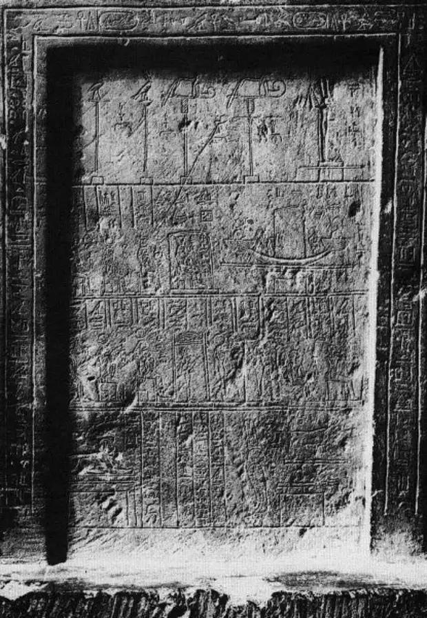 Стела фараона Хуфу