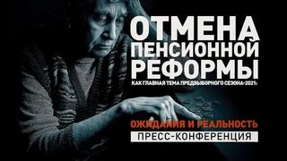 «Отмена пенсионной реформы как главная тема предвыборного сезона-2021: ожидания и реальность»