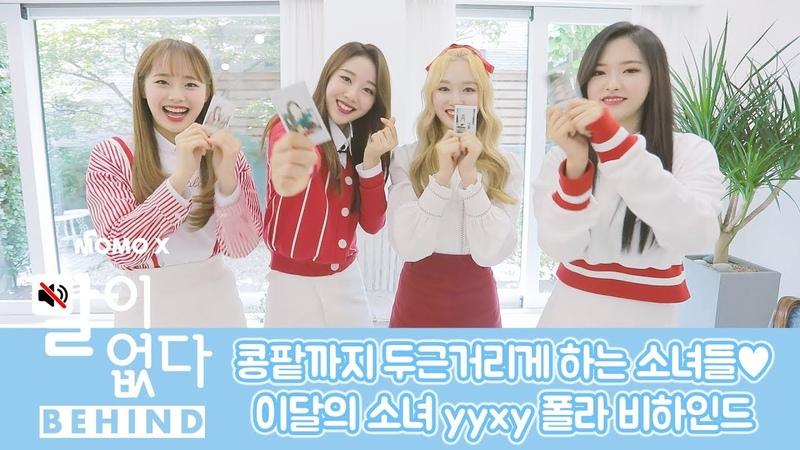 말이 없다 비하인드 콩팥까지 두근거리게 만드는 소녀들💕 이달의 소녀 yyxy 폴라현장