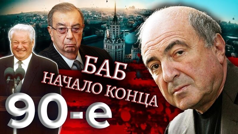 БАБ начало конца Биография Бориса Березовского Девяностые 90 е @Центральное Телевидение