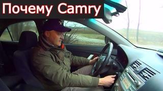 Зачем вам нужна Toyota Camry. После нее сложно пересесть на другую.  История владельца