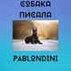 @chernaya.princessa - Песня о собаке