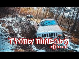 Весенний offroad  по Полесским тропам  | Offroad Soligorsk 2021| УАЗ  c мотором BMW