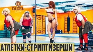 Тяжелоатлетки идут в стриптиз – Василий Вирастюк в Дизель Шоу 2019 | ЮМОР ICTV