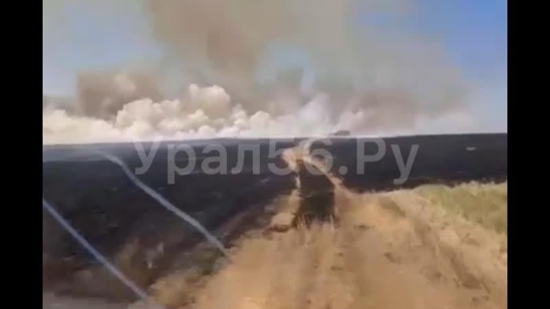Серьёзный степной пожар в Адамовском районе