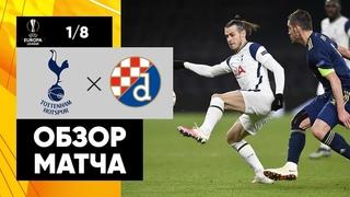 Тоттенхэм - Динамо Загреб. Обзор 1-го матча 1/8 финала Лиги Европы